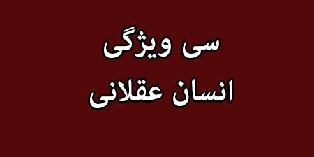 سی ویژگی انسان عقلانی دکتر محمود سریع القلم