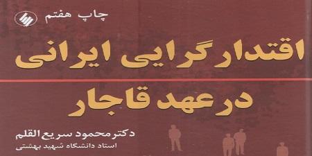 کتاب اقتدار گرایی ایرانی در عهد قاجار دکتر محمود سریع القلم2