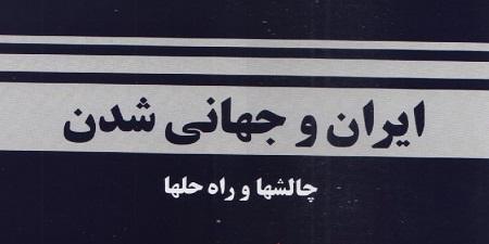 کتاب ایران و جهانی شدن دکتر محمود سریع القلم2