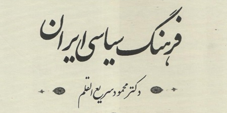 کتاب فرهنگ سیاسی ایران دکتر محمود سریع القلم2