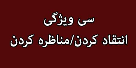 سی ویژگی انتقاد کردن مناظره کردن دکتر محمود سریع القلم