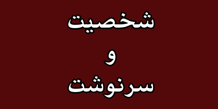 شخصيت و سرنوشت نوشته دکتر محمود سریع القلم