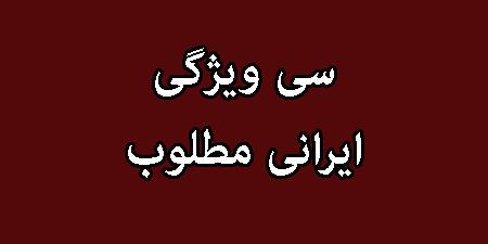 سی ویژگی ایرانی مطلوب