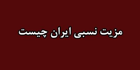 مزیت نسبی ایران چیست؟ دکتر محمود سریع القلم