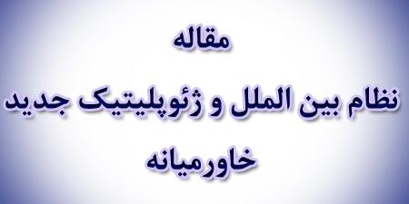 مقاله نظام بین الملل و ژئوپلیتیک جدید خاورمیانه دکتر محمود سریع القلم + دانلود